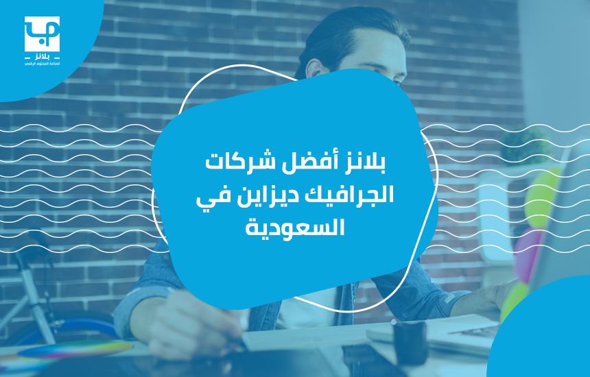 بلانز أفضل شركات الجرافيك ديزاين في السعودية