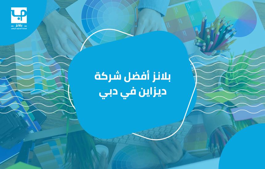 بلانز أفضل شركة ديزاين في دبي