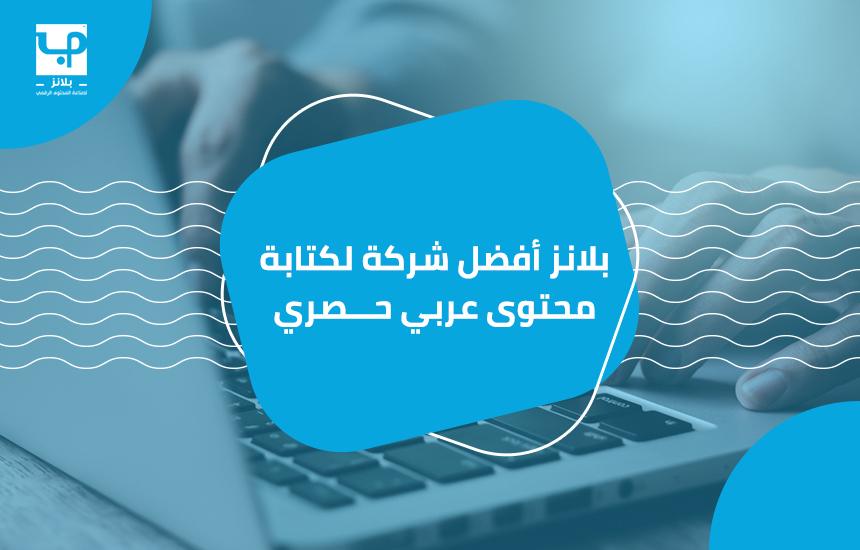 أفضل شركة لكتابة محتوى عربي حصري