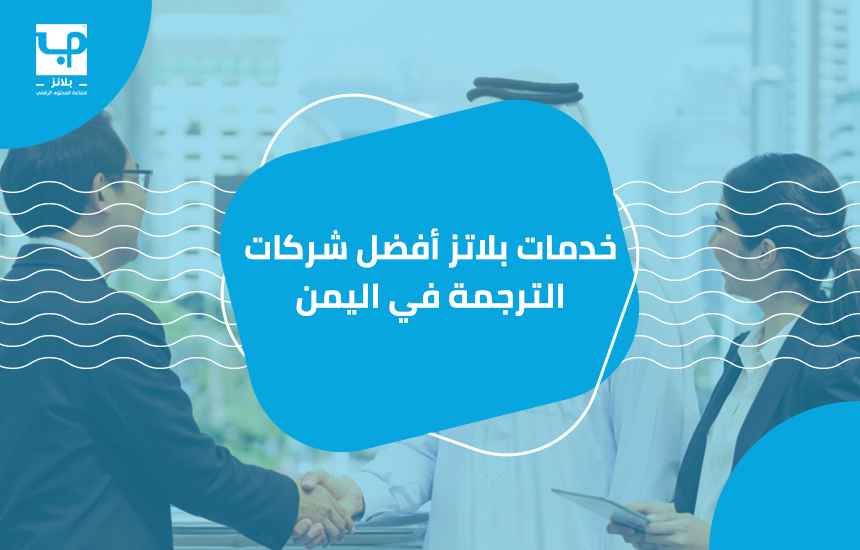 خدمات بلاتز أفضل شركات الترجمة في اليمن