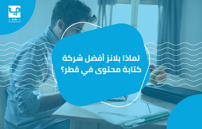 لماذا بلانز أفضل شركة كتابة محتوى في قطر؟