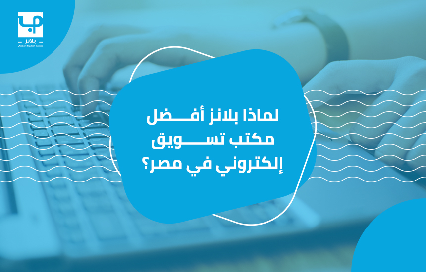 أفضل مكتب تسويق إلكتروني في مصر