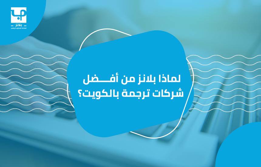 أفضل شركات ترجمة بالكويت