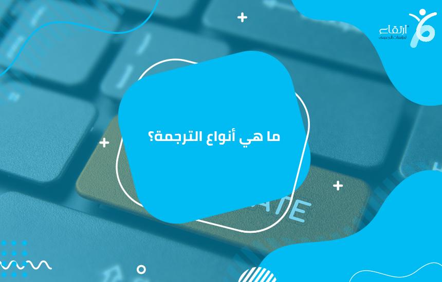 أفضل شركات الترجمة المعتمدة في مصر