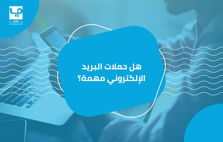 أفضل شركات التسويق الالكتروني في الأردن