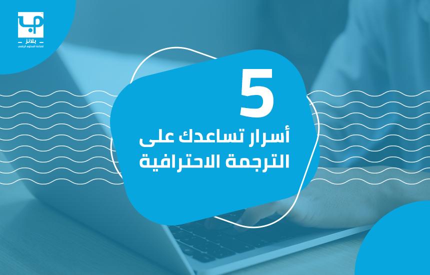 أهم شركة ترجمة في مصر