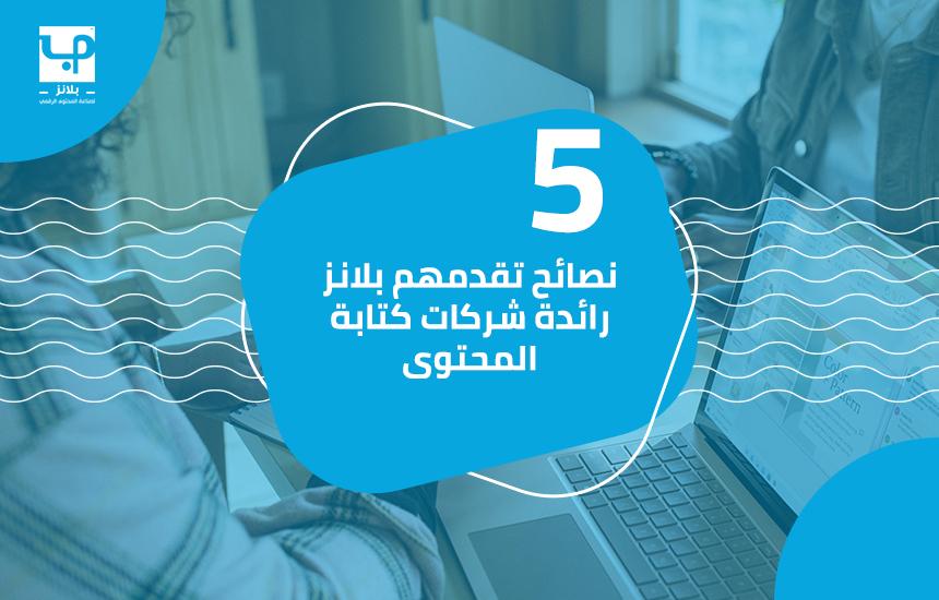 5 نصائح تقدمهم بلانز رائدة شركات كتابة المحتوى