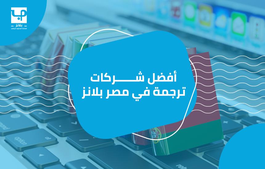 أفضل شركات ترجمة في مصر