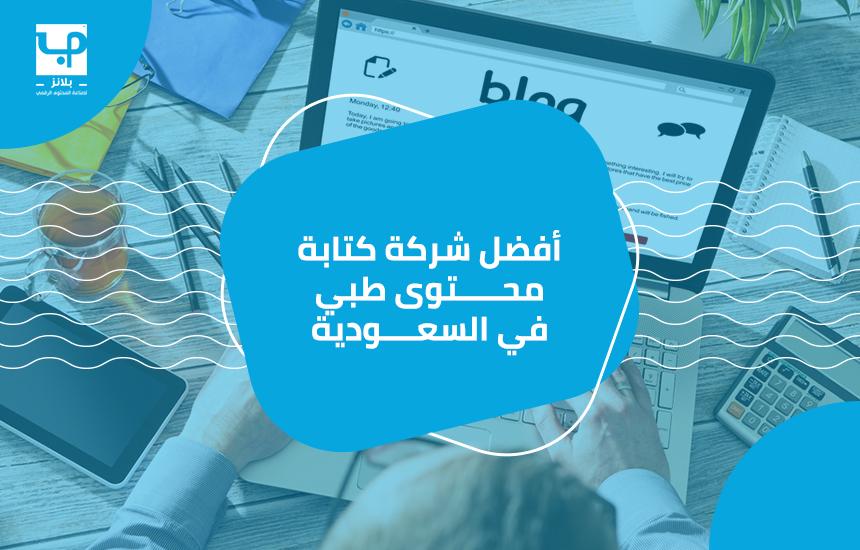 أفضل شركة كتابة محتوى طبي في السعودية