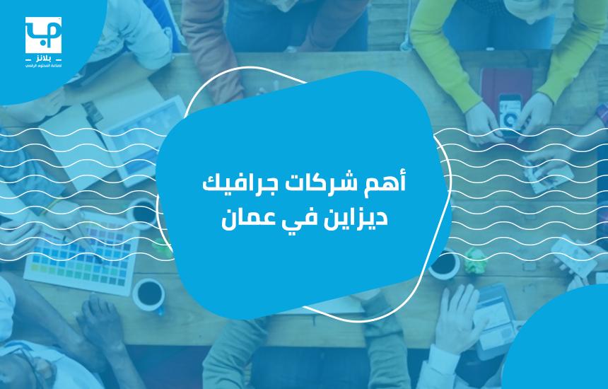 أهم شركات جرافيك ديزاين في عمان