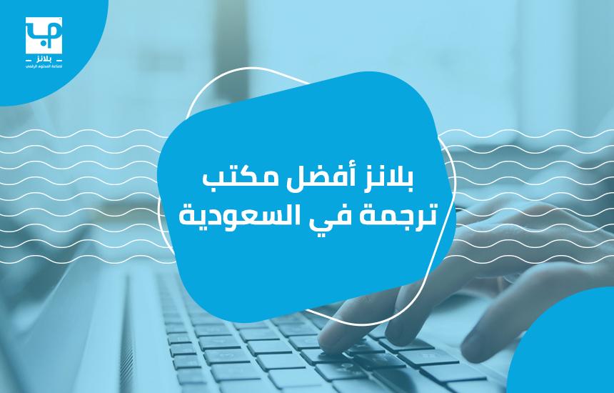 أفضل مكتب ترجمة في السعودية