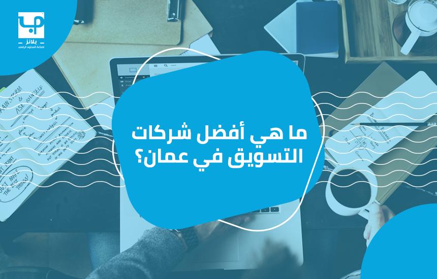 أفضل شركات التسويق في عمان