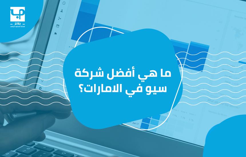 أفضل شركة سيو في الإمارات