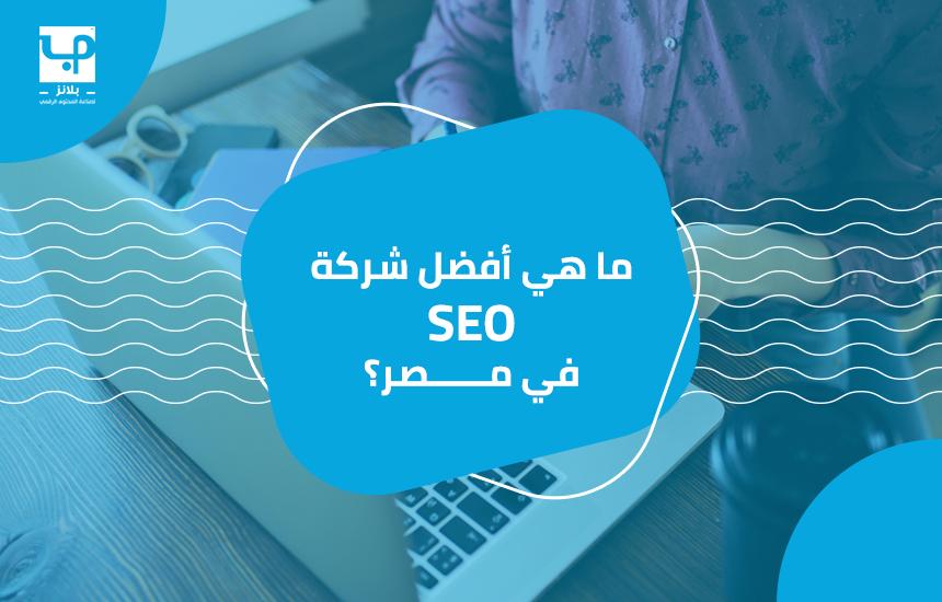 أفضل شركة SEO في مصر