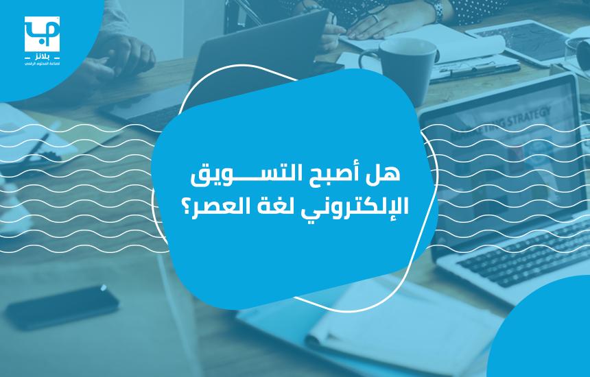 أفضل شركة تسويق إلكتروني في مصر