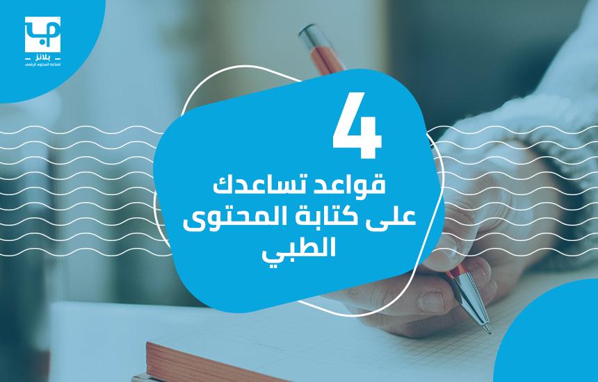 4 قواعد تساعدك على كتابة المحتوى الطبي