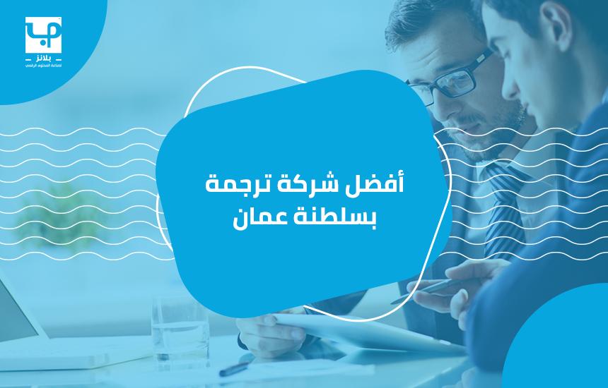 أفضل شركة ترجمة بسلطنة عمان