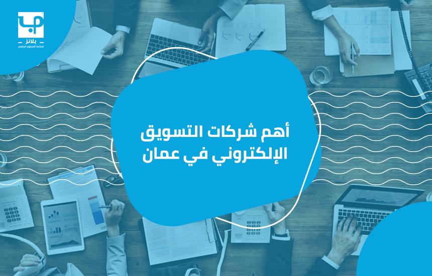 أهم شركات التسويق الإلكتروني في عمان