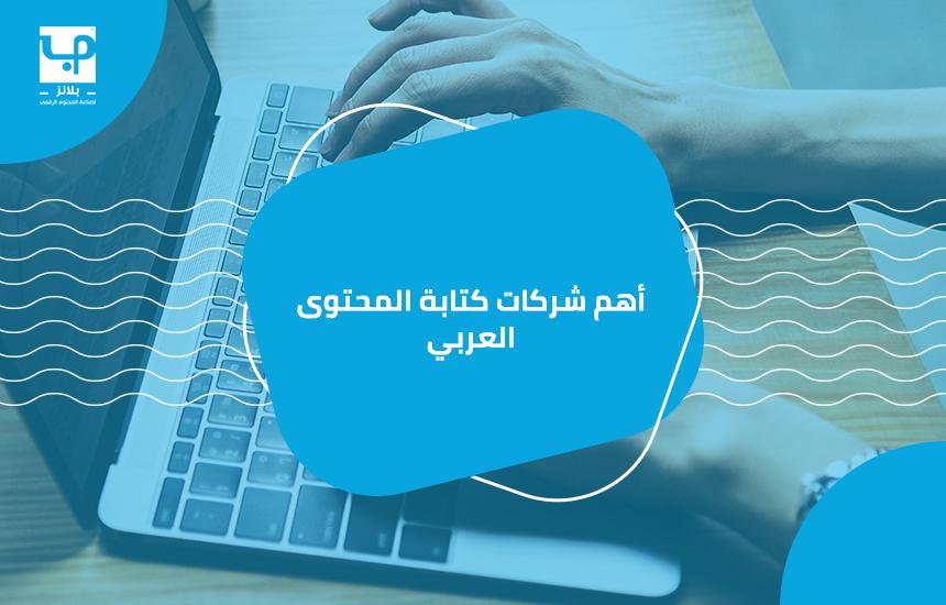 أهم شركات كتابة المحتوى العربي