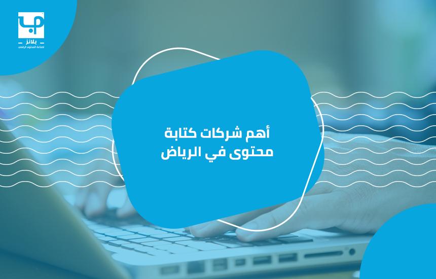 أهم شركات كتابة محتوى في الرياض