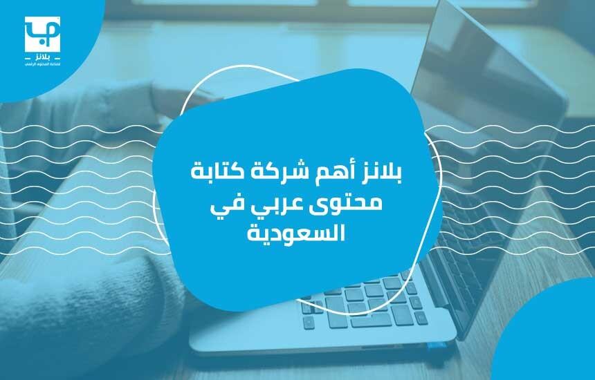 أهم شركة كتابة محتوى عربي في السعودية