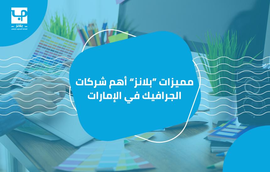 أهم شركات الجرافيك في الإمارات