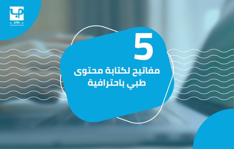 أفضل شركة كتابة محتوى طبي في قطر