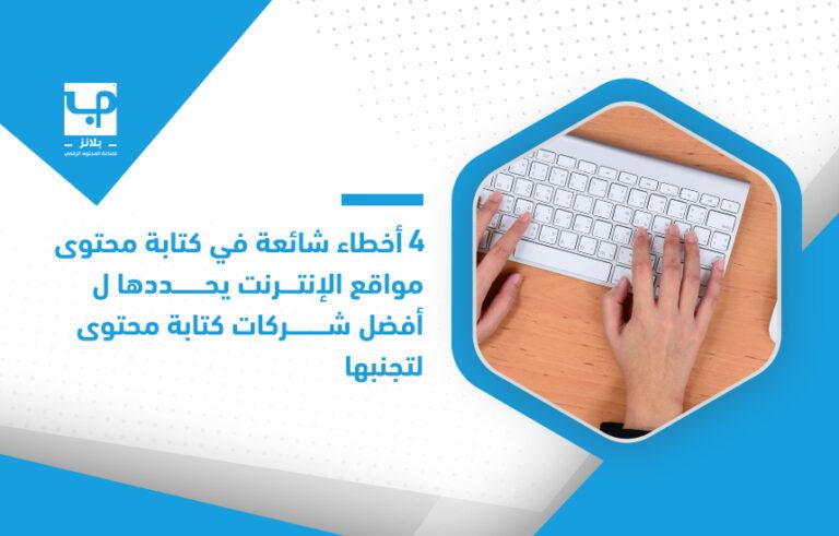 أفضل شركة كتابة محتوى مواقع الإنترنت