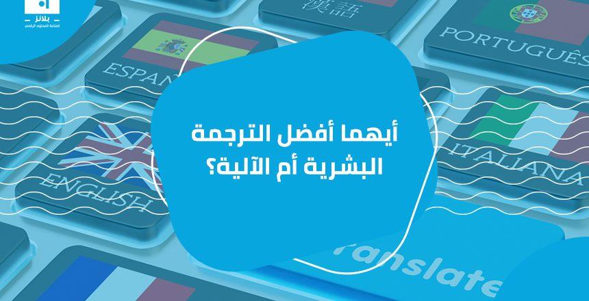 أفضل شركة ترجمة معتمدة في مصر
