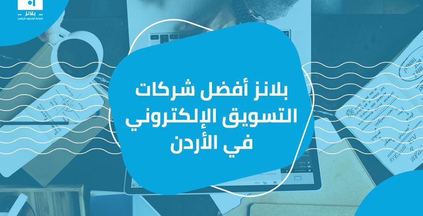 أفضل شركات التسويق الإلكتروني في الأردن