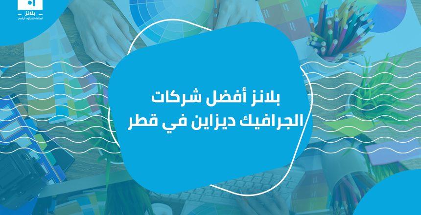 بلانز أفضل شركات الجرافيك ديزاين في قطر