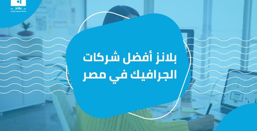 أفضل شركات الجرافيك في مصر