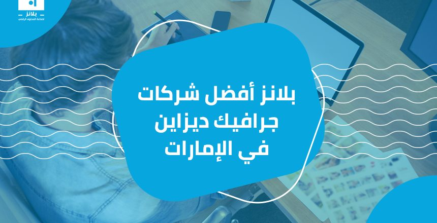 أفضل شركات جرافيك ديزاين في الإمارات