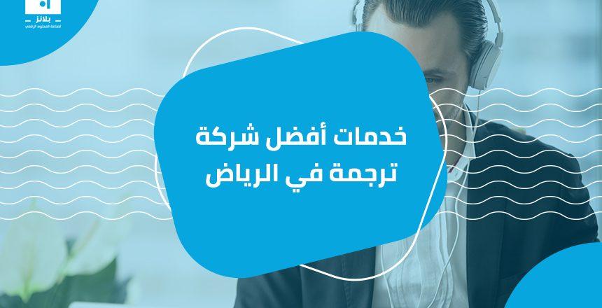 خدمات أفضل شركة ترجمة في الرياض