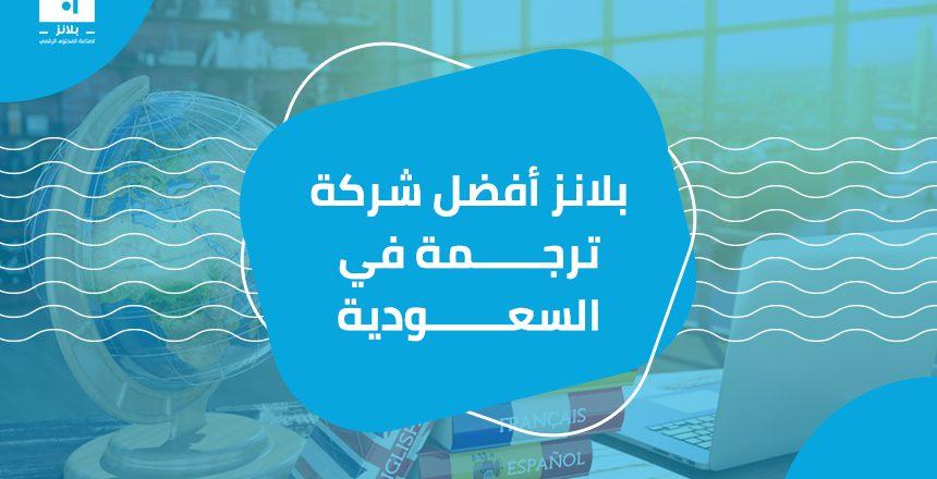 أفضل شركة ترجمة في السعودية