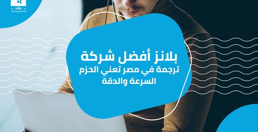بلانز أفضل شركة ترجمة في مصر تعني الحزم السرعة والدقة