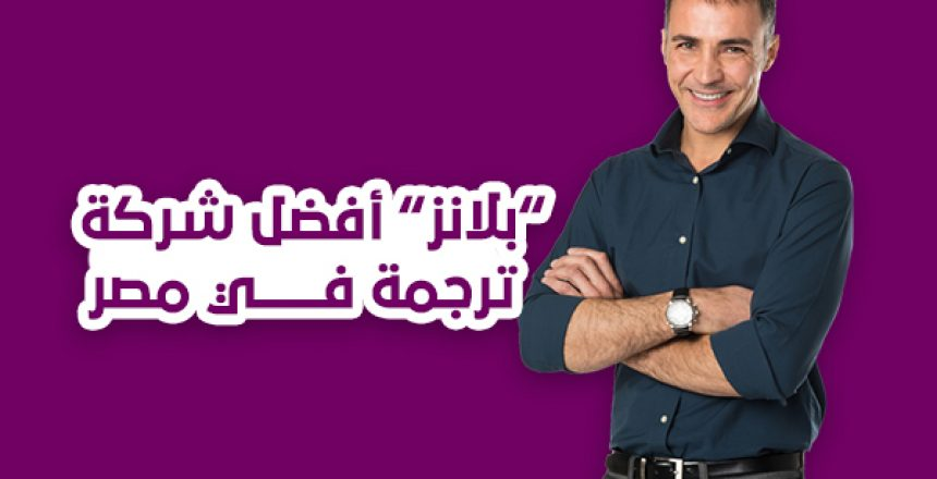 أفضل شركة ترجمة في مصر