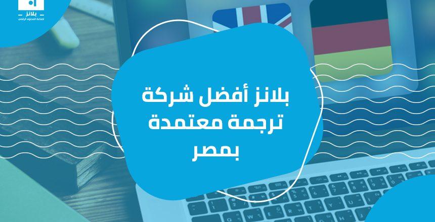 أفضل شركة ترجمة معتمدة بمصر