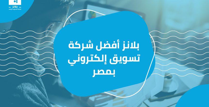 أفضل شركة تسويق إلكتروني بمصر