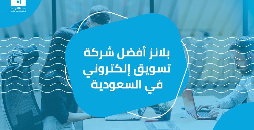 شركة تسويق إلكتروني في السعودية