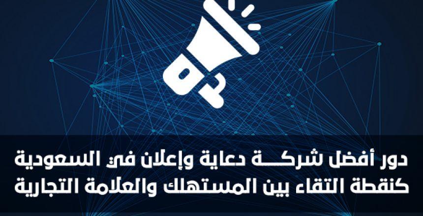 دور أفضل شركة دعاية وإعلان في السعودية كنقطة التقاء بين المستهلك والعلامة التجارية