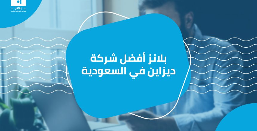 بلانز أفضل شركة ديزاين في السعودية