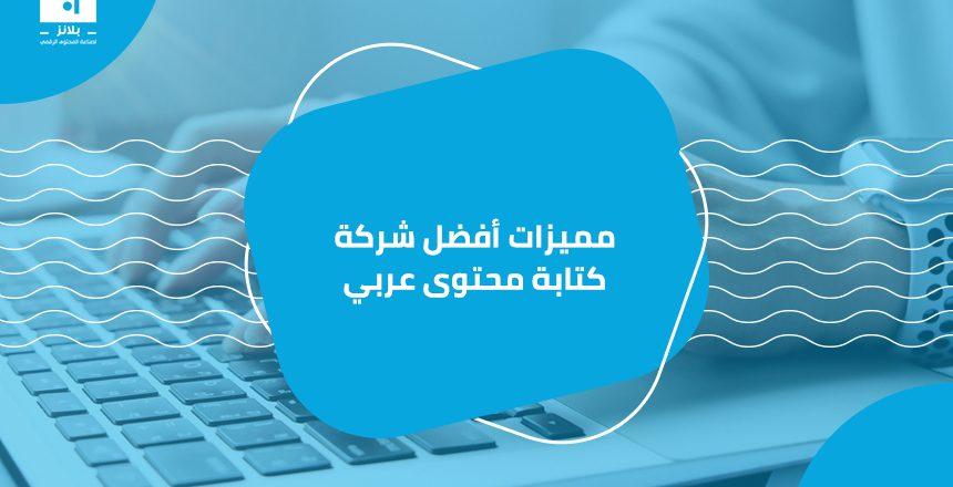 مميزات أفضل شركة كتابة محتوى عربي
