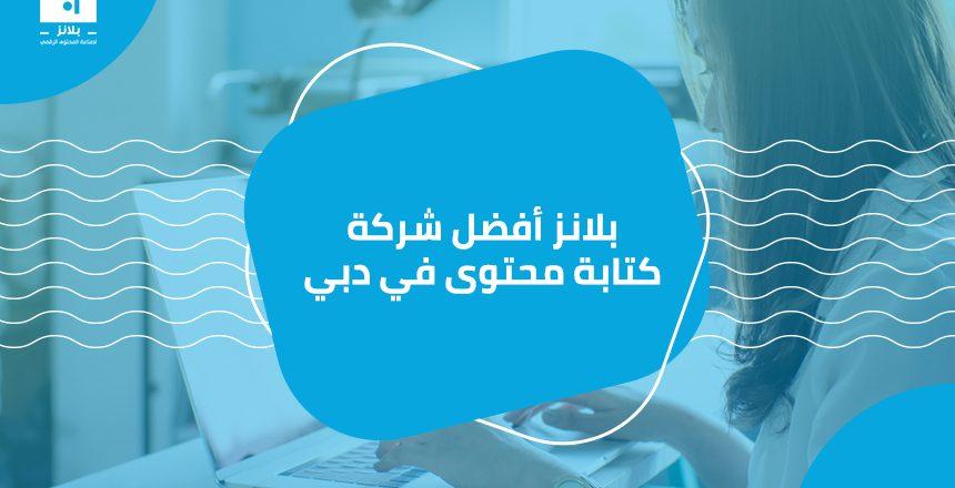 أفضل شركة كتابة محتوى في دبي