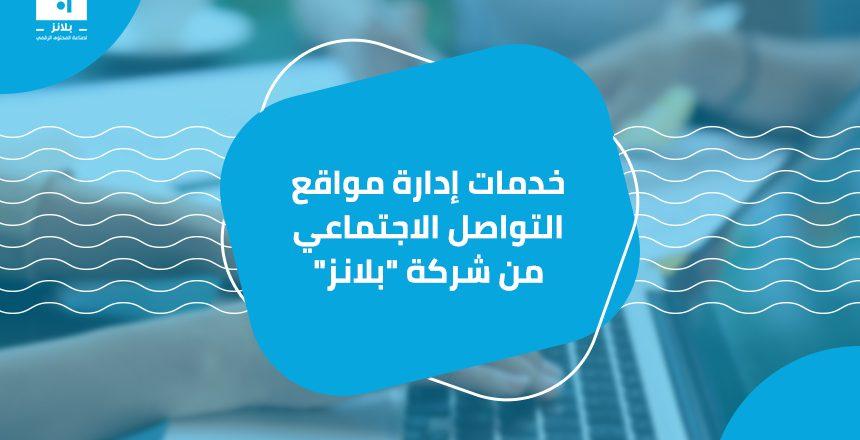 خدمات إدارة مواقع التواصل الاجتماعي من شركة بلانز