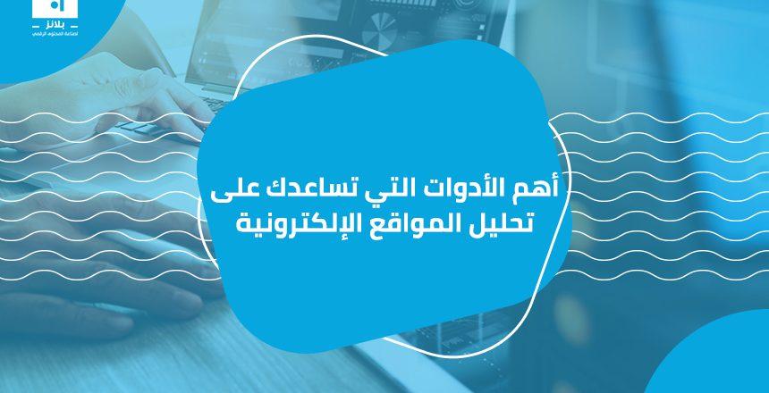 أفضل شركة سيو في مصر