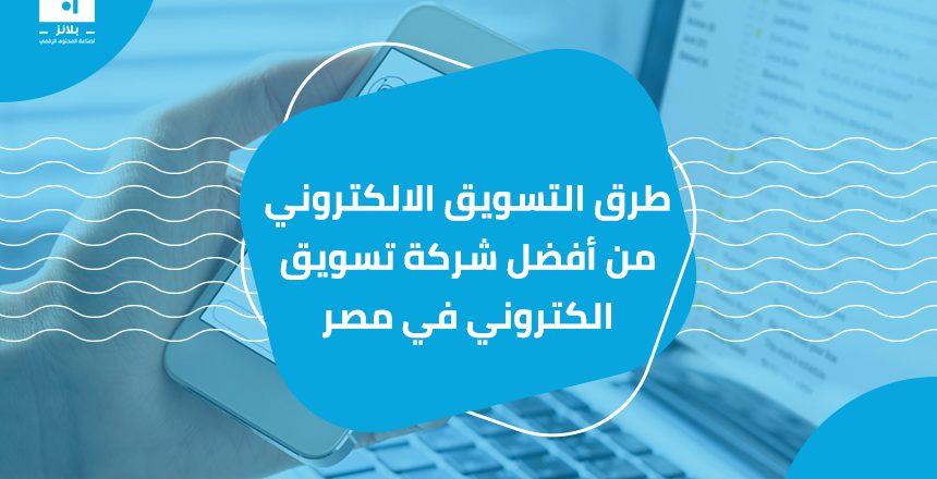 طرق التسويق الالكتروني من أفضل شركة تسويق الكتروني في مصر