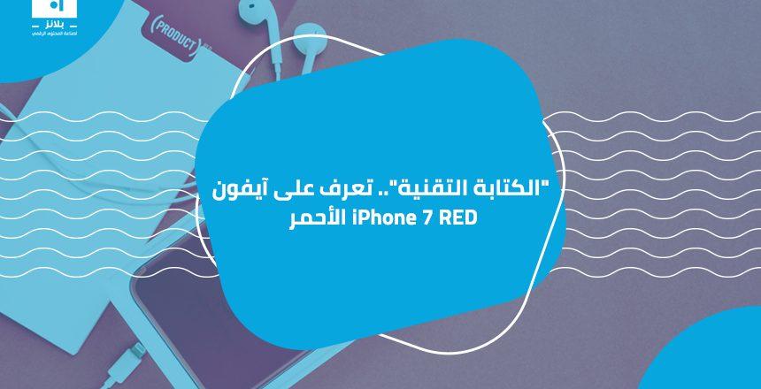 الكتابة التقنية .. تعرف على آيفون iPhone 7 RED الأحمر