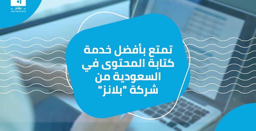 تمتع بأفضل خدمة كتابة المحتوى في السعودية من شركة