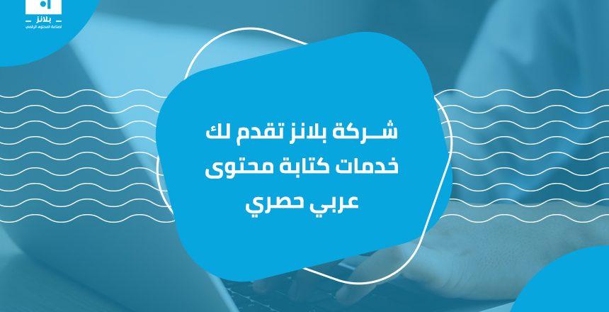 شركة بلانز تقدم لك خدمات كتابة محتوى عربي حصري